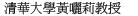 清華大學黃教授